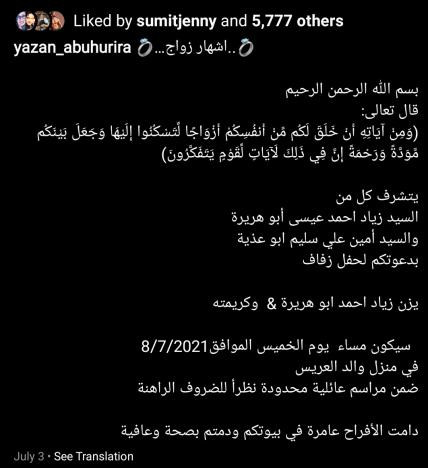 Yazan Abo Horira IG wedding invitation (arabic)